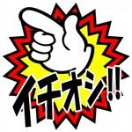 %E3%82%A4%E3%83%81%E3%82%AA%E3%82%B7%EF%BC%81%EF%BC%81.jpg
